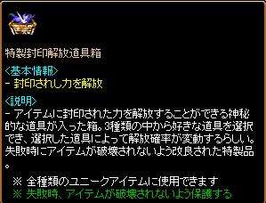 RedStone 11.11.07[25]