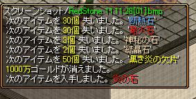 RedStone 11.11.28[02]