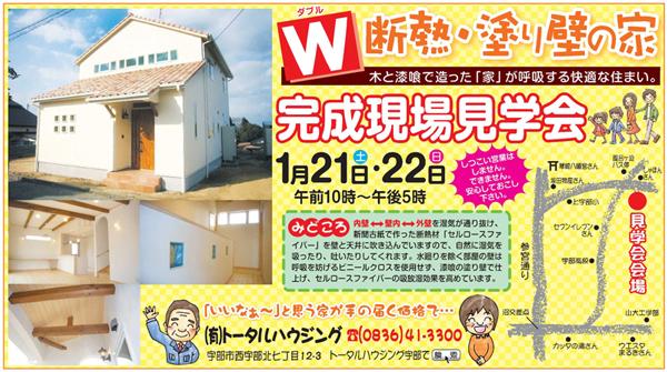 tenjikai120121.jpg