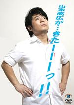 yamamotodvd081112.jpg