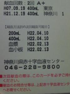 2009122021410000.jpg