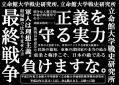 戦史研ポスター1