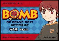 bombboy0001.jpg