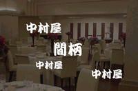 nakamuraya0001.jpg