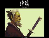 samuraidamasii.jpg