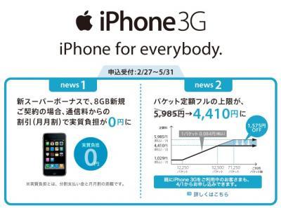 iphone_convert_20090303234410.jpg