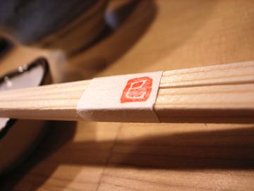 midorihashi