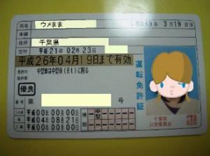 23日 ゴールド免許