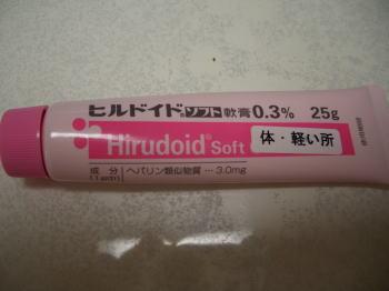 hiruroido softo