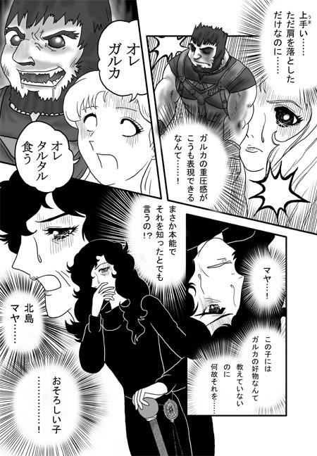 ガルカの仮面-2