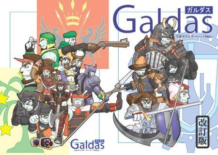 Galdas第1号