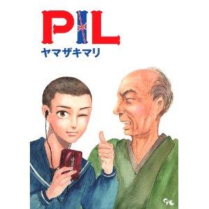 ヤマザキマリ「PIL」
