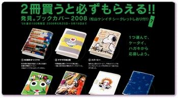 角川 2冊買うと必ずもらえる ブックカバー
