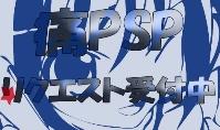 痛PSPの画像リクエスト受付中♪