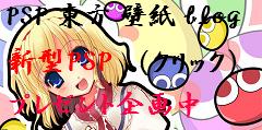 ☆ プレゼント企画 PSP-2000orPSP-3000 ☆
