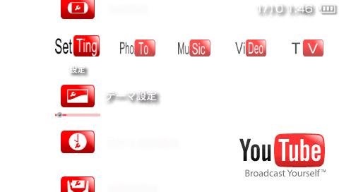 カスタムテーマ YouTube