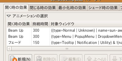 compizanimation5.jpg