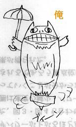 トトロ(俺)
