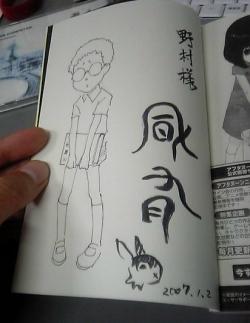 20070126-CartoonistSignature.jpg