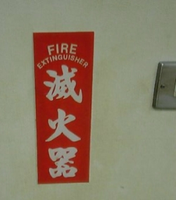 20070320-FireExtinguisher.jpg