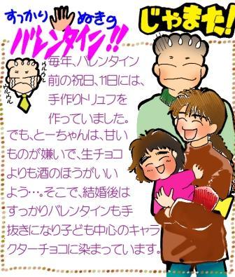 09手抜きバレンタインmini