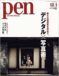 PEN表紙