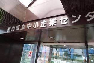 中小企業センター