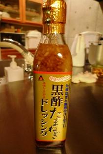 黒酢たまねぎドレ アジア食品