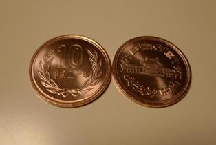 H20年 ピカ10円