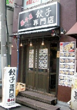 餃子専門店