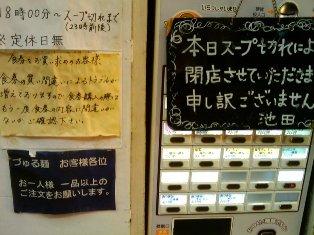 づゅる麺 @目黒