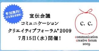 senden2009.jpg
