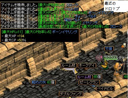 どろっぷ1208