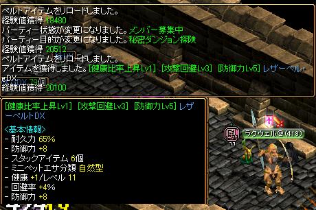 RedStone 08.12.05[03]