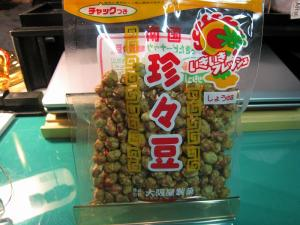 南国珍々豆、大坂屋製菓、