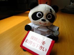 パンダのお医者さん1