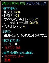 RSDX.jpg