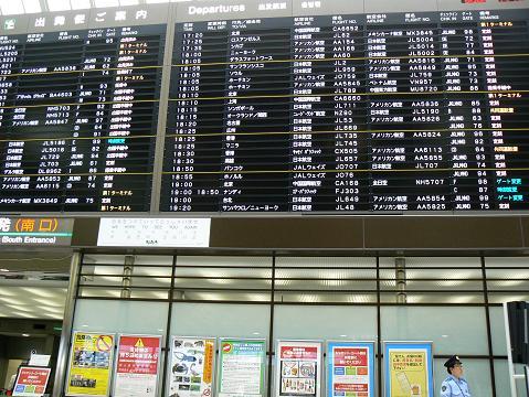 '08ハワイ 0626成田空港