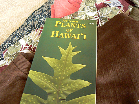 '08ハワイ お土産:「ハワイの植物」1