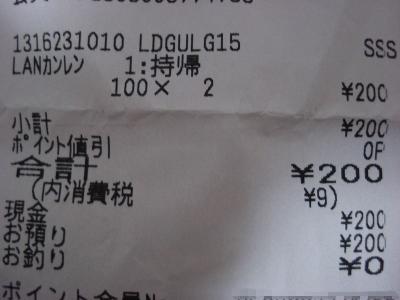 120117LANケーブル-4