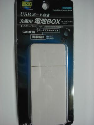120117USB電地BOX-1