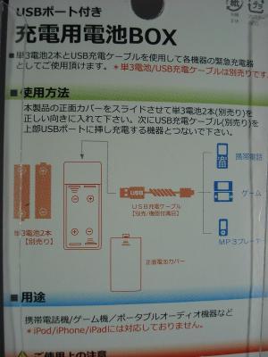 120117USB電地BOX-2