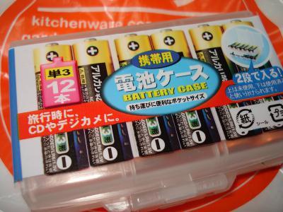 120117電池ケース-1