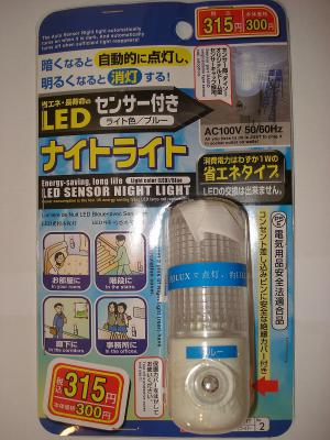 120117LEDナイトライト-1
