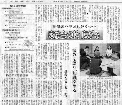 09.1.8日経