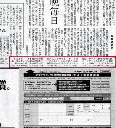 S 読売新聞告知文