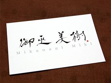 mikanagisama2.jpg