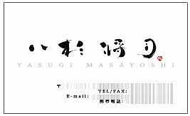 omoyasugin.jpg