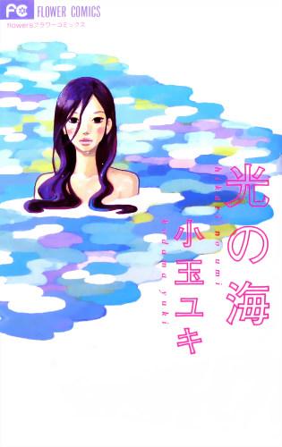 hikarinoumi.jpg