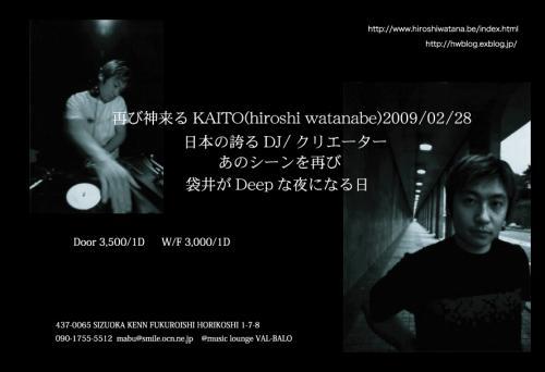02-28kaito+B_convert_20090205010747.jpg